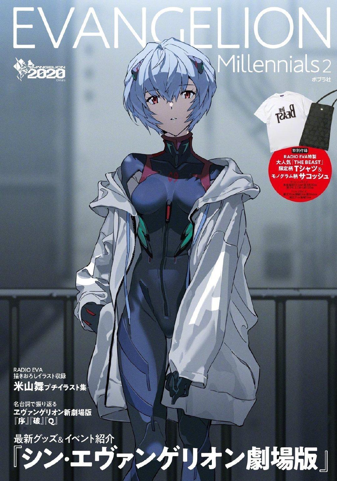 EVA×潮流「EVANGELION Millennials2」将于9月1日发售,封面为绫波丽  - 布丁次元社
