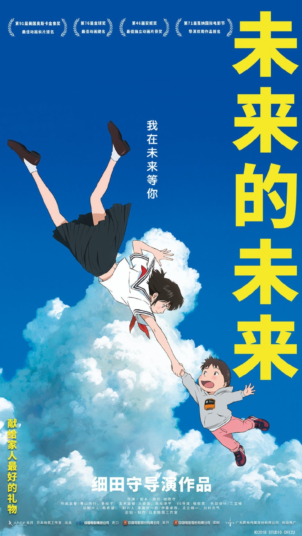 【动漫情报】细田守动画电影《未来的未来》确定引进,中文海报公开