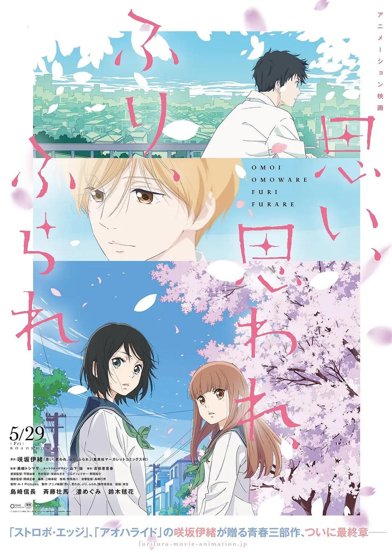 【动漫情报】剧场版动画《恋途未卜》预告PV公开,2020年9月18日上映