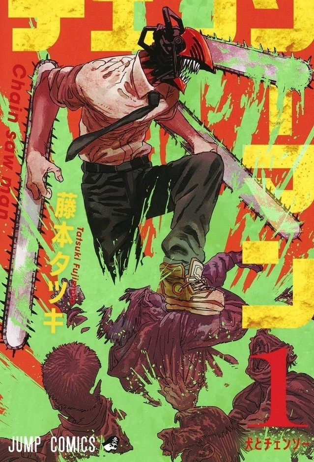 【动漫情报】漫画《电锯人》累计发行突破300万部,作者藤本树公开纪念插图