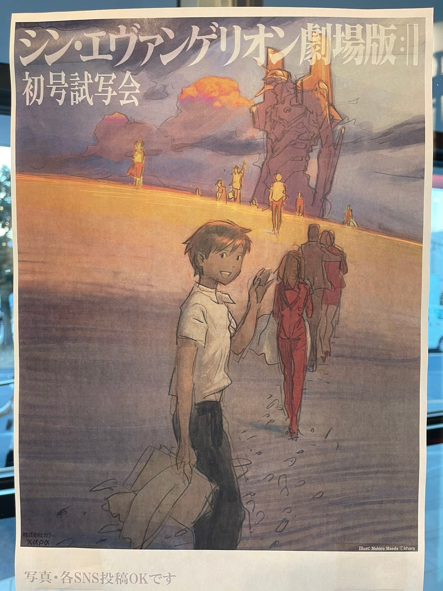 【动漫情报】动画电影《新世纪福音战士新剧场版:终》海报
