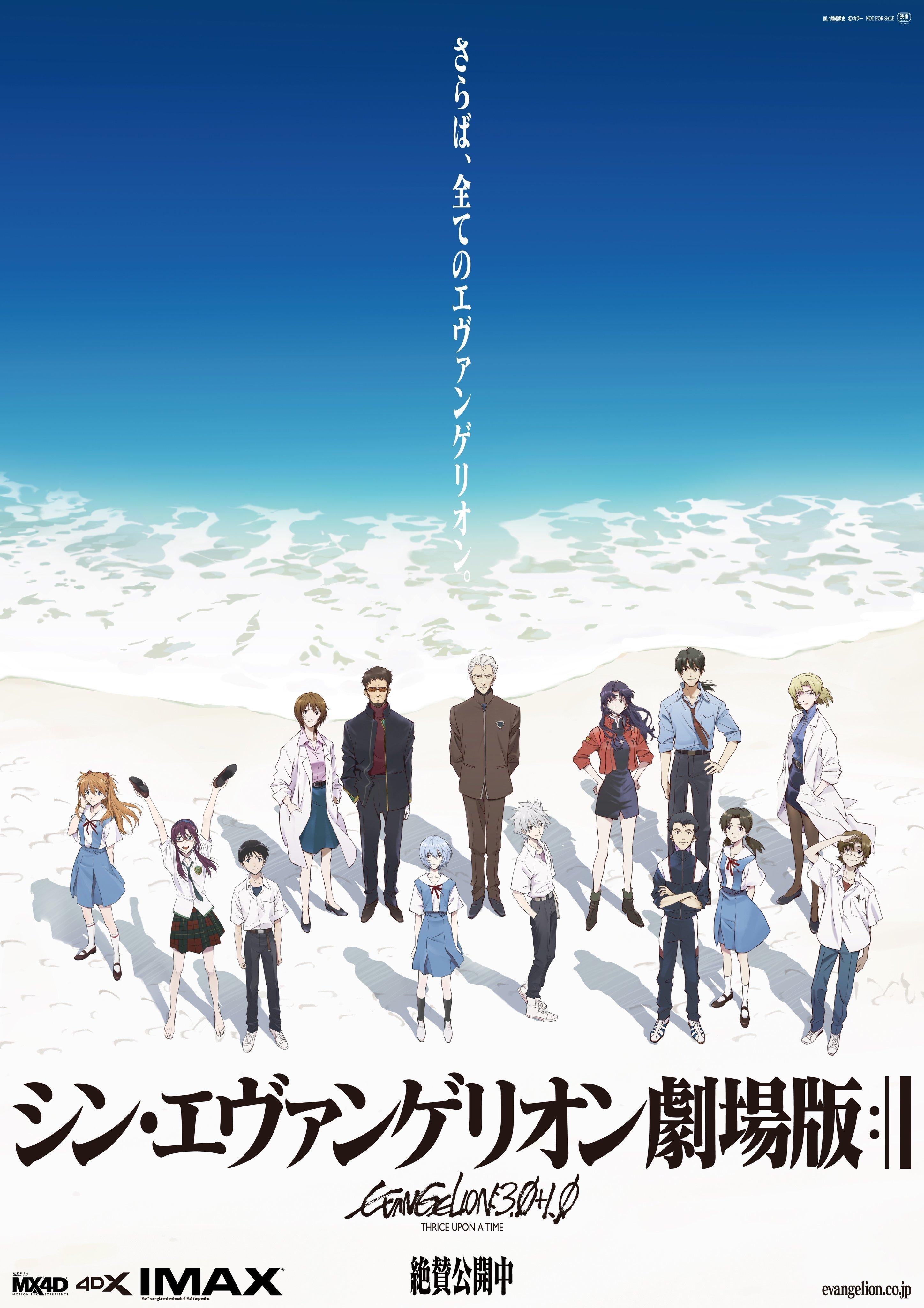 【资讯】《EVA新剧场版》票房突破82.8亿日元,超过庵野秀明监督作品《新哥斯拉》的纪录