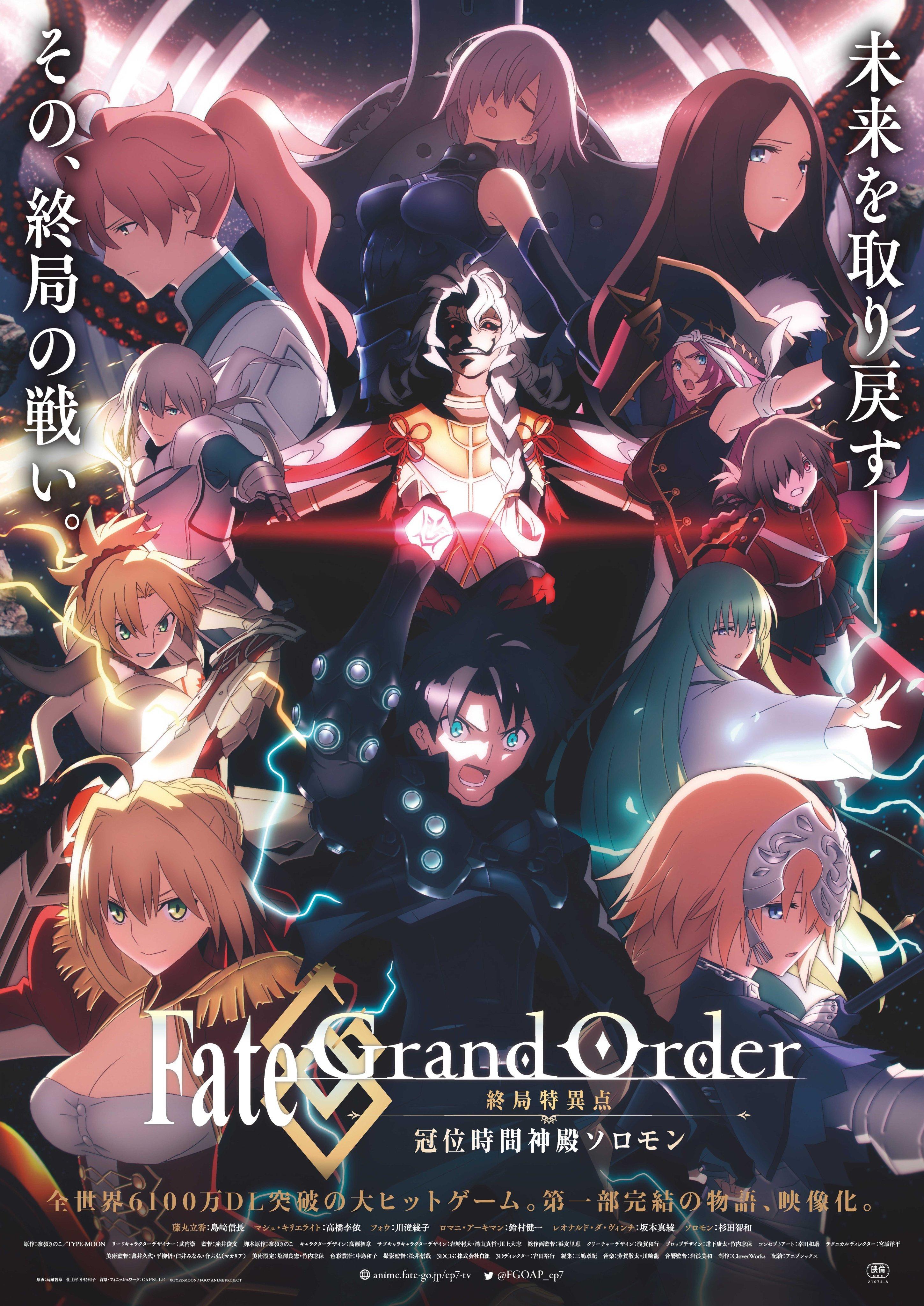 【动漫情报】剧场版《FGO -终局特异点 冠位时间神殿所罗门-》第一弹正式PV公开,7月30日上映