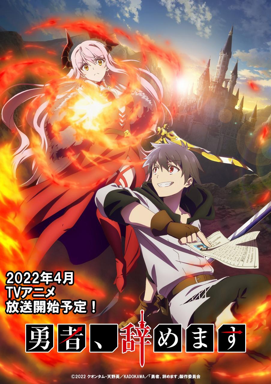 【情报】漫改TV动画《勇者辞职不干了》PV和视觉图公开,2022年4月开播