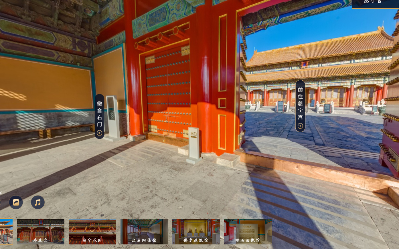 【趣站】一个让你身临其境看故宫的网站-全景故宫- ACG17.COM