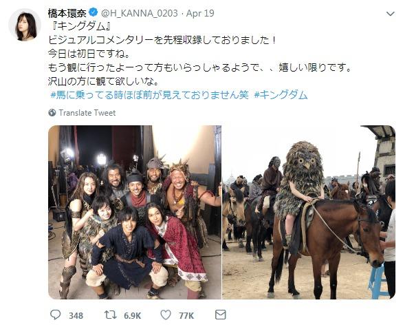 """桥本环奈演""""沙雕""""?漫改电影《王者天下》花絮曝光- ACG17.COM"""