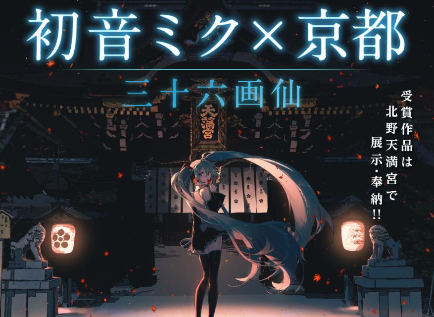 【P站美图】初音未来 × 京都 三十六画仙大赏- ACG17.COM
