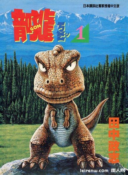 小恐龍《gon》漫畫(又名:ㄎㄨㄥˇ)──享受這場驚奇冒險之旅