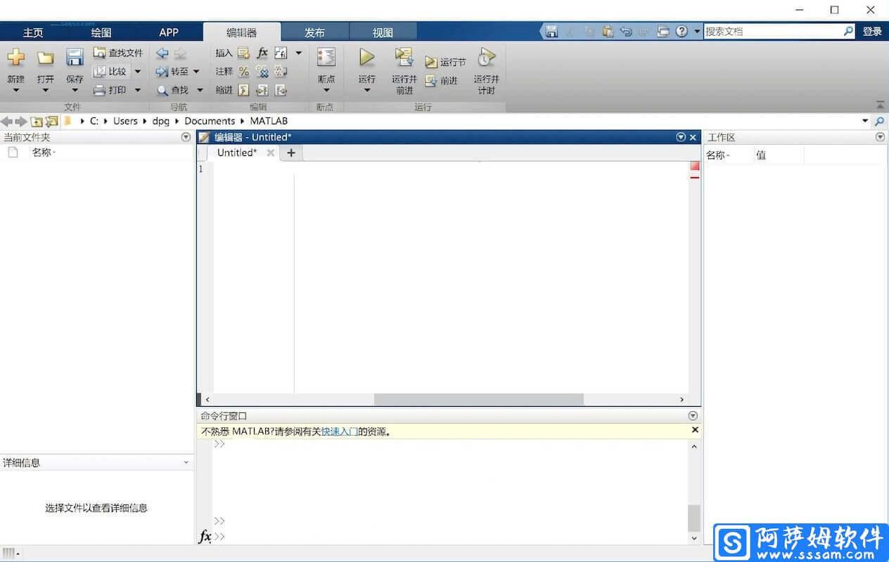 Matlab R2018b 矩阵实验室中文特别版