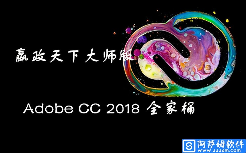 Adobe CC 2018 v8.8.0 嬴政天下全家桶大师版
