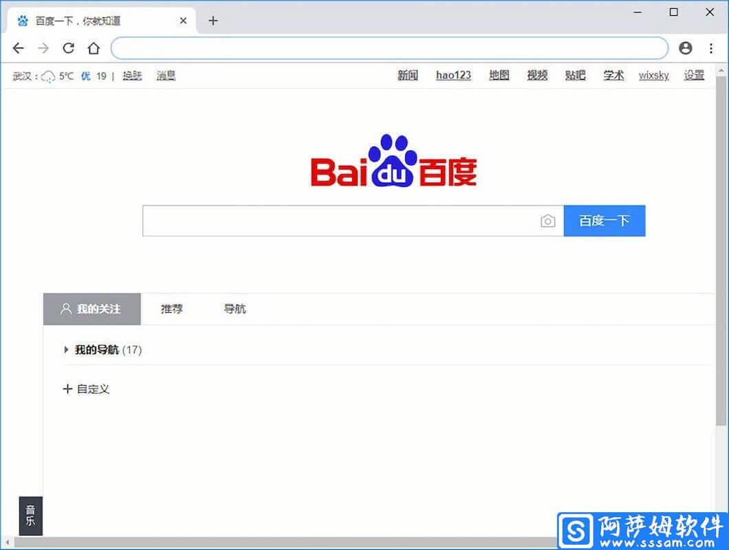 Google Chrome 77.0.3865.120 谷歌浏览器中文正式版