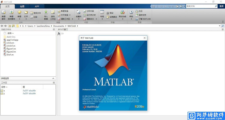 Matlab R2015b 矩阵实验室中文特别版