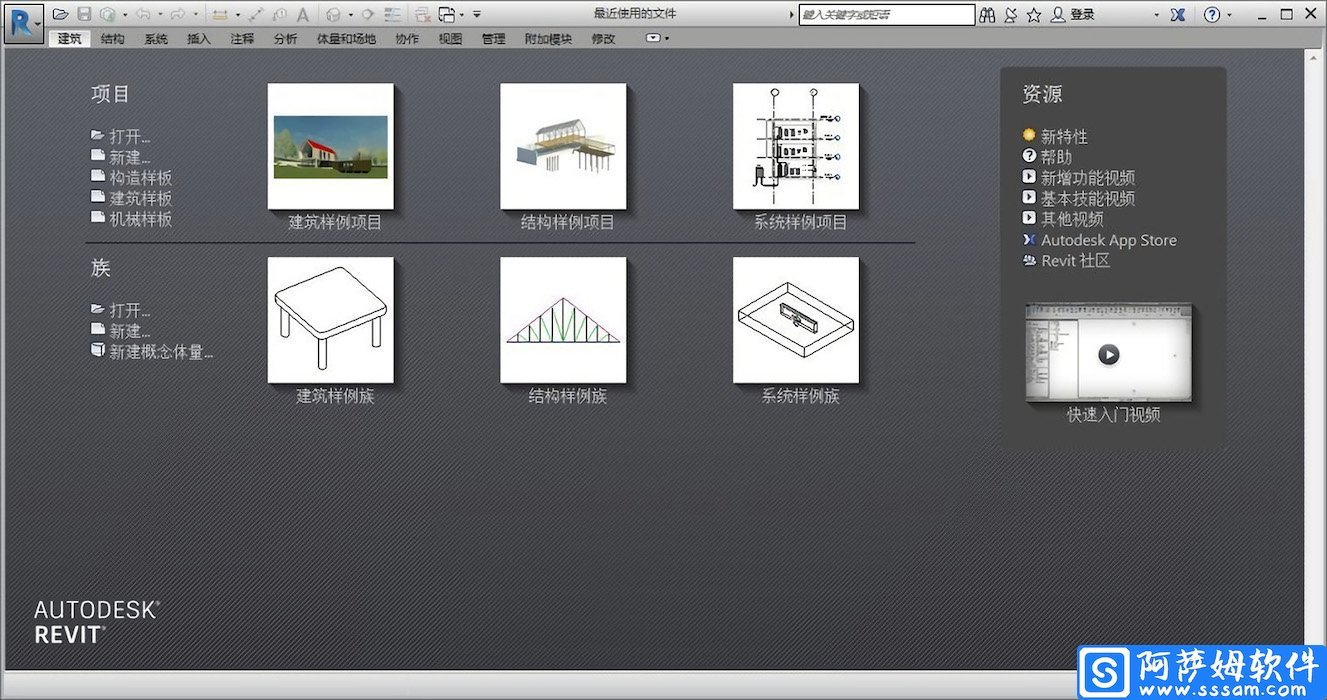 Revit 2015 专业的BIM模型设计软件免费版