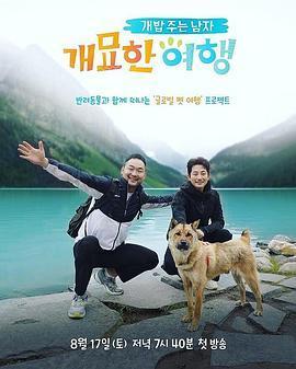 喂狗饭的男人3-奇妙的旅行/喂狗粮的男人