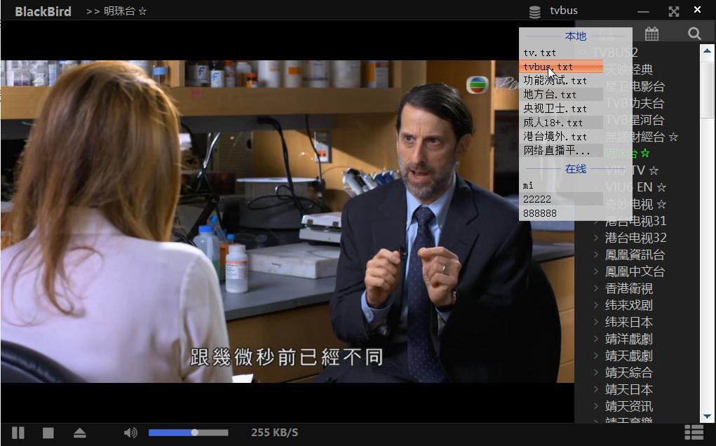 黑鸟播放器 :目前最好用的电脑看电视软件
