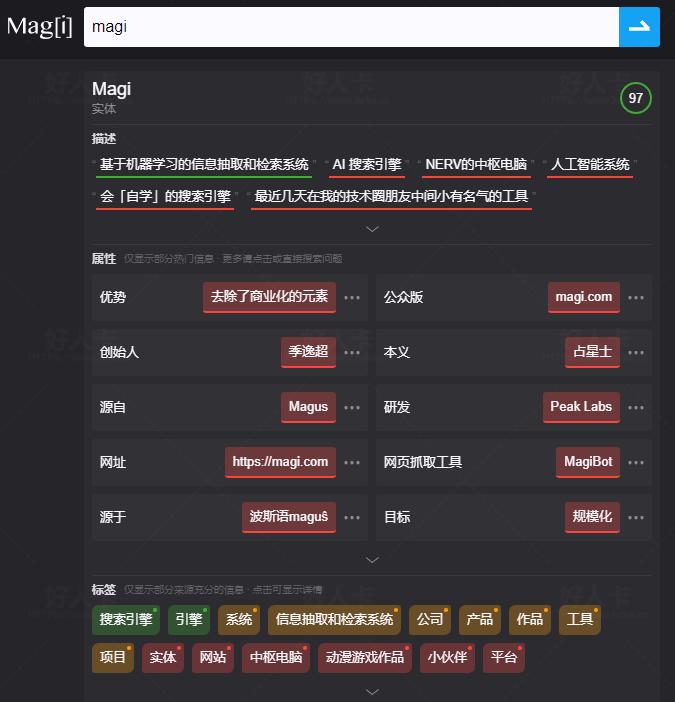 Magi:AI搜索引擎