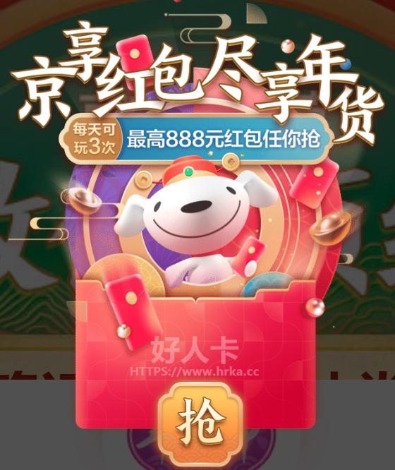京东年货节超级红包