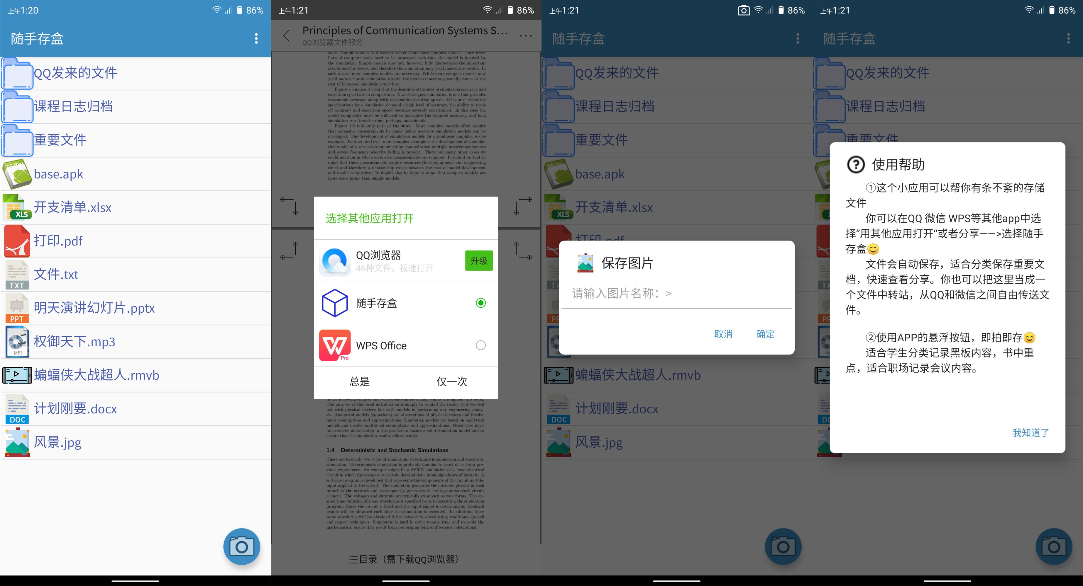 open2share:解决微信分享文件到第三方APP的痛点
