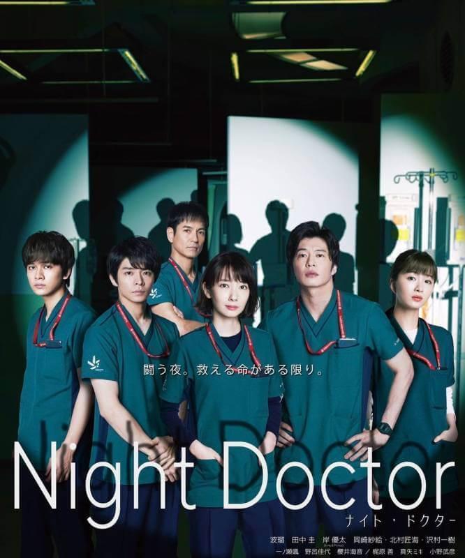 夜间医师 (更新至11)