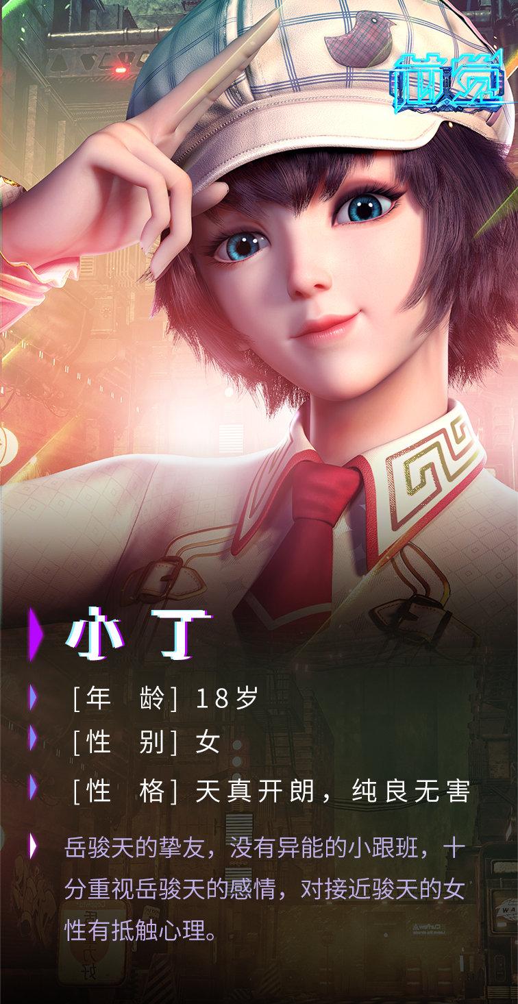 国漫《芯觉》人物角色介绍