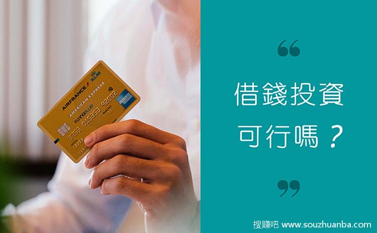 穷爸爸富爸爸财商 | 学会辨识好坏债,借钱投资也可以稳稳赚