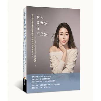 女人要坚强而不逞强(epub,mobi,pdf,txt,azw3,mobi)电子书