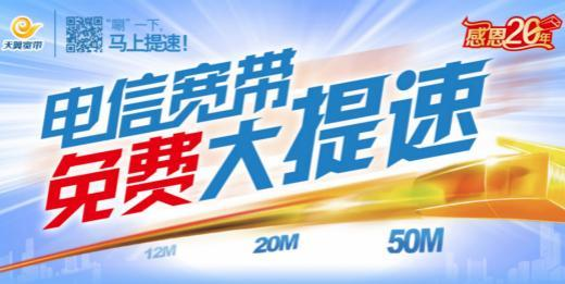 电信宽带免费提速200-500M活动--『游乐宫』Youlegong.com