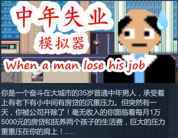 Steam新游戏《中年失业模拟器》