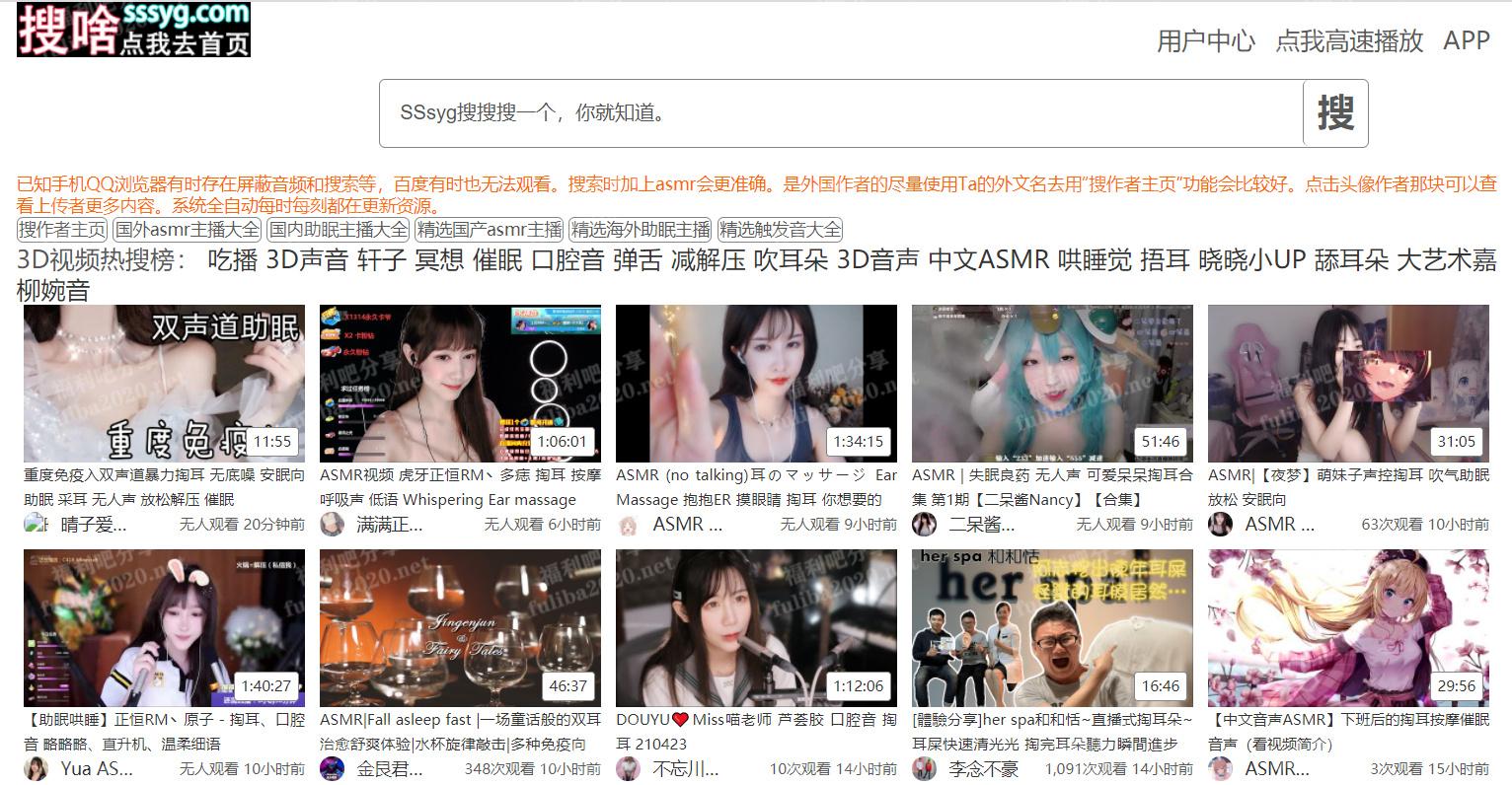 ASMR助眠音乐网站大合集-asmr-『游乐宫』Youlegong.com 第4张