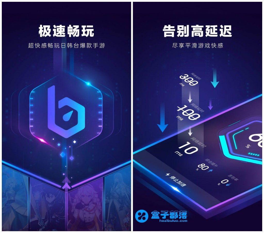 安卓BiuBiu游戏加速器免费版,无需充值,国服加速黑科技