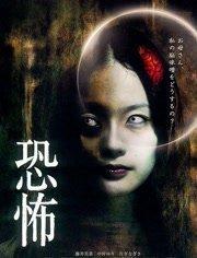 恐怖(2010)