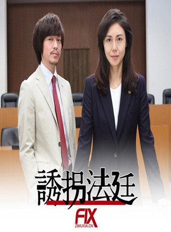 诱拐法庭/绑架法庭