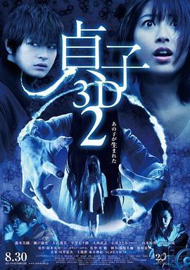 貞子 2 : 鬼胎輪回
