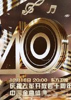 歌声激荡40年——庆祝改革开放四十周年中国金曲盛典