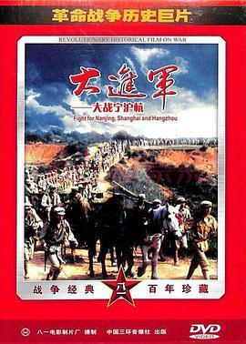 大進軍——大戰寧滬杭