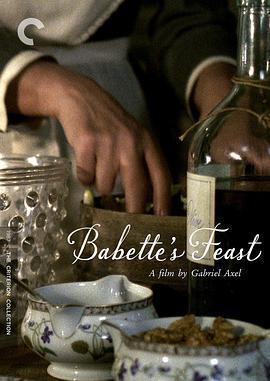 巴貝特之宴