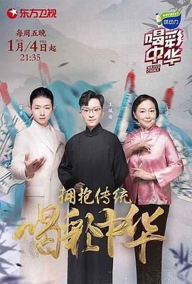 喝彩中华第二季