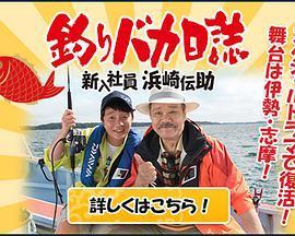 钓鱼迷日记:新入社员浜崎传助特别篇
