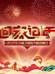 2019吉林卫视春节联欢晚会