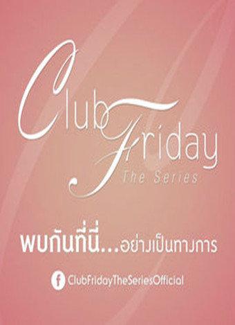 婆媳的秘密/Club Friday The Series 11