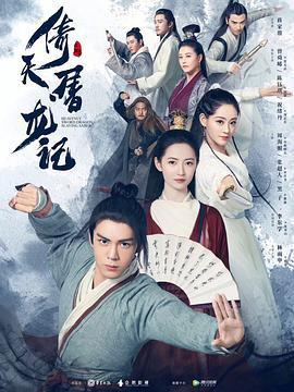 倚天屠龙记(2019版)粤语版