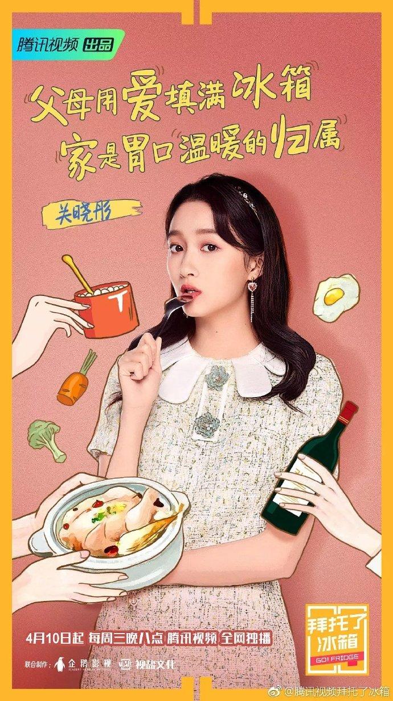 拜托了冰箱第五季中国版