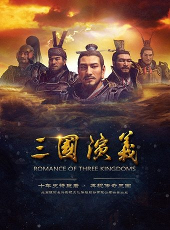 三國演義 第2季