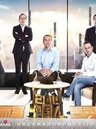 創業中國人