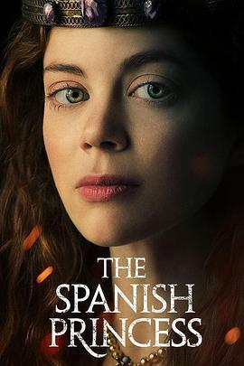 西班牙公主