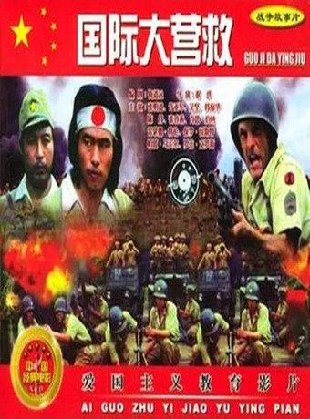 国际大营救1990