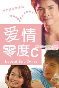 愛情零度C