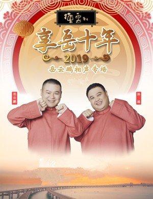 德云社岳云鹏相声专场上海站2019