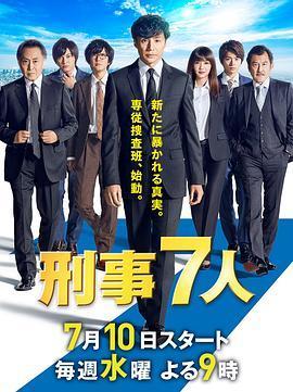 刑事7人/刑警7人第五季
