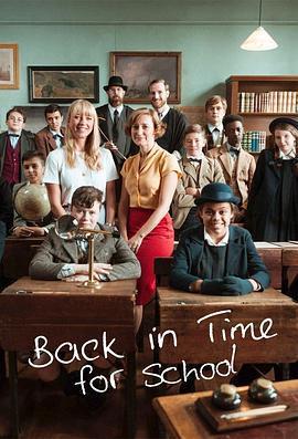穿越时光的学校之旅第一季